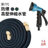 第7代防爆高壓彈力伸縮水管- 7.5公尺 8段式高壓彈力水槍【SV9100】快樂生活網