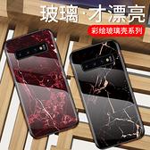 三星 S10 Plus S10e 手機殼 大理石 保護套 玻璃殼 全包防摔外殼 冷淡風 手機套 保護殼 防刮後殼