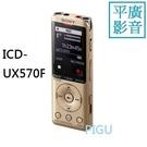 平廣 SONY ICD-UX570F 金色 錄音筆 送袋繞線器台灣公司貨保1年 錄音器 4GB 可FM 插卡