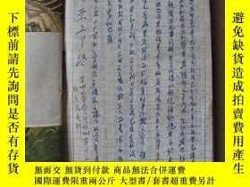 二手書博民逛書店罕見武術研究社成績錄(手抄複寫本)11444 手抄本