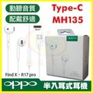 OPPO 原裝 TypeC 原廠耳機 MH135 手機線控麥克風耳機 平板半入耳式耳機 R17 pro Find X