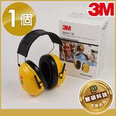 3M 防噪音耳罩【醫碩科技 H9A】 瑞典PELTOR 標準型防音耳罩 加送3M耳塞 效果加倍