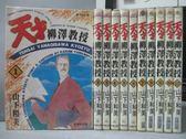 【書寶二手書T1/漫畫書_NQL】天才柳澤教授_1~11集合售_山下和美