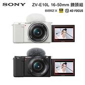 SONY ZV-E10L 微單眼相機 16-50mm 鏡頭組 ZV-E10 Vlog視頻機 索尼 公司貨(保固 18個月 註冊延長 6個月)