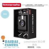 BaiBaiCamera Lomography Lomo'Instant 黑色 單機 拍立得相機 lomo 相機 底片相機 即可拍 li100b