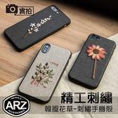 韓風花草-刺繡手機殼 皮紋質感保護套 iPhone X iPhone8 i8 iPhone7 i7 ix 全包覆手機套 保護殼 ARZ