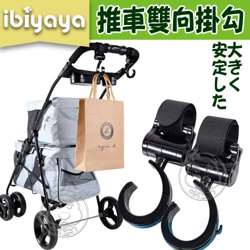 【zoo寵物商城】IBIYAYA 依比呀呀《推車專用》FP0001雙向掛勾(1組2入)