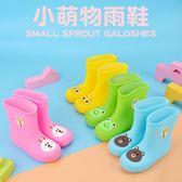 萌物卡通寶寶小孩兒童雨鞋男童女童雨靴防滑中童小童水鞋幼兒膠鞋月光節