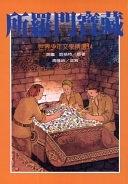 二手書博民逛書店 《所羅門寶藏》 R2Y ISBN:9575700481│The Eastern Publishing Company