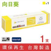 向日葵 EPSON S050187 黃色環保碳粉匣/適用 EPSON AcuLaser C1100/CX11F