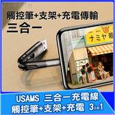 USAMS 三合一充電線(觸控筆+支架+充電) 2A充電線 傳輸線 手機支架 手機座 iPhone蘋果傳輸線