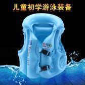 兒童救生衣-浮力背心充氣泳圈小孩寶寶泳衣防溺水馬甲 提拉米蘇