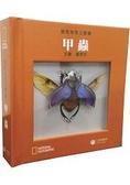 國家地理立體書:甲蟲
