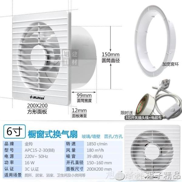 金羚排氣扇6寸家用衛生間玻璃窗式換氣扇 浴室墻壁圓形強力靜音薄 (橙子精品)