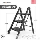 梯子家用折疊伸縮人字梯室內多功能爬梯加厚樓梯三四步小梯凳QM『摩登大道』