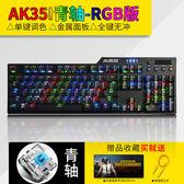 黑爵AK35i電腦臺式有線游戲RGB機械鍵盤 青軸黑軸茶軸紅軸金屬外設絕地求生【萊爾富免運】
