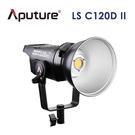【EC數位】Aputure 愛圖仕 LS C120D II 聚光燈 V-mount 5500K V卡口 光風暴 白光型