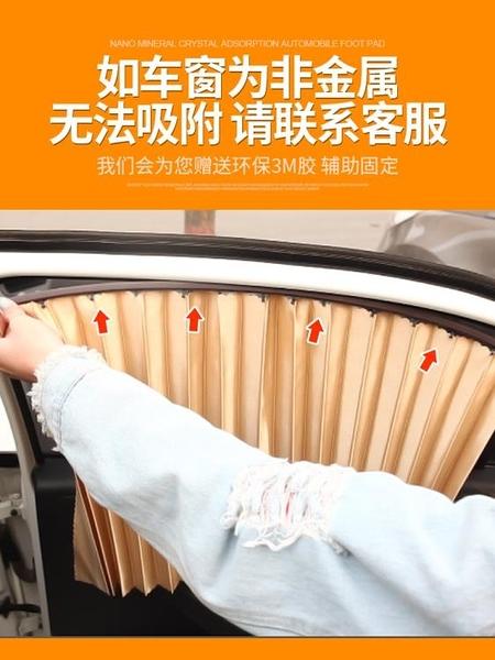 汽車遮陽簾車窗防曬隔熱遮光擋板太陽擋自動伸縮