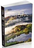 國家地理終極旅遊:全球57大最美國家公園