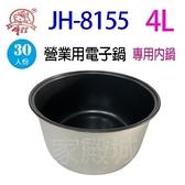 【南紡購物中心】牛88 JH-8155  營業用 4L 電子鍋專用內鍋