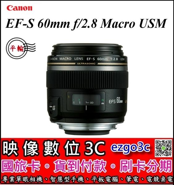 《映像數位》 Canon EF-S 60mm f/2.8 Macro USM 微距鏡頭【平輸】*