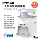 【有購豐】大同 TATUNG11.5公升蒸氣式開飲機 / 飲水機 (TLK-1206SR)
