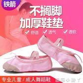 舞蹈鞋鐵箭兒童女練功形體軟底女童寶寶幼兒粉色跳舞貓爪芭蕾舞鞋 蘿莉小腳丫