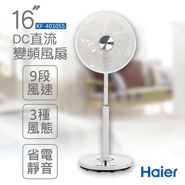 送!運動腰包【海爾Haier】16吋DC直流變頻風扇 KF-4010S5