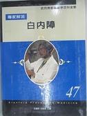 【書寶二手書T1/醫療_CCZ】專家解答白內障_史丹佛家庭醫學百科全書47