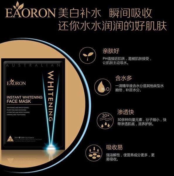 澳洲100%正品 Eaoron 美白面膜 5片裝黑面膜補水程度高達 99.9%,全球唯一專利