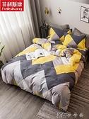 四件套床上用品1.2m1.5米1.8床雙人宿舍學生單人床單被套2三件套4【全館免運】