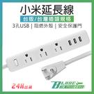 小米USB延長線 現貨 當天出貨 小米原廠正品 台版 小米插線板 USB充電板 純白簡約 快速充電