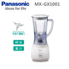 Panasonic 國際 1公升 不鏽鋼刀 果汁機 MX-GX1001 特強不銹鋼刀 免運 0利率