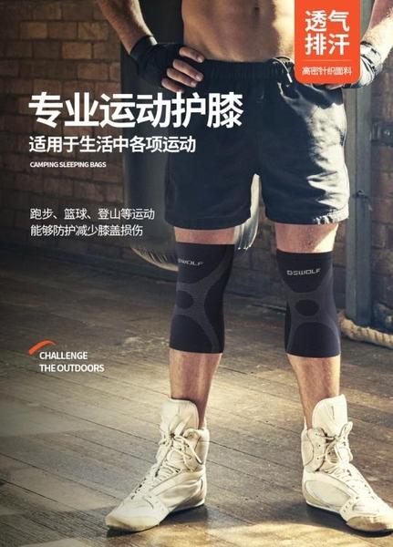 北山狼運動護膝男女跑步籃球戶外登山防護膝蓋保暖半月板專業護具 快速出貨