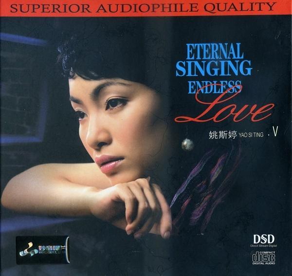 【停看聽音響唱片】【CD】姚斯婷:Endless Love V