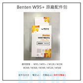 Benten W95+ 專屬型號 原廠電池配件包 功能型 手機配件包 ( 內含電池1顆、充電座1個 ★不含充電線 )