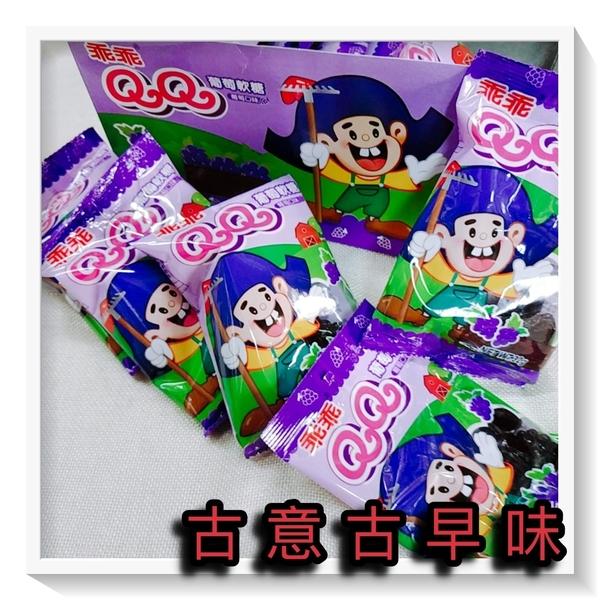古意古早味 乖乖QQ軟糖 (葡萄/5小包裝) 懷舊零食 小熊造型 QQ軟糖 另有 水果 可樂 糖果
