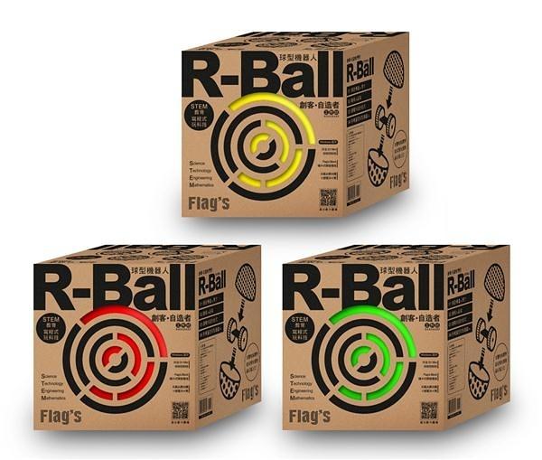 Flag's 創客‧自造者工作坊 R-Ball 球型機器人