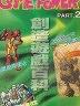 二手書R2YBb 83年7月初版1刷《Game Power 創造遊戲百科 PAR