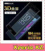 【萌萌噠】SONY Xperia XZ / XZS 全屏滿版鋼化玻璃膜 3D曲屏全覆蓋 螢幕玻璃膜 超薄防爆貼膜