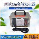 臭氧機-35g臭氧發生器 (鈦金片) 長...