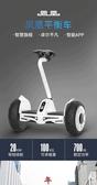 鳳凰兒童智慧電動平衡車雙輪成人體感越野扭扭代步平行車學生兩輪NMS220V  台北日光