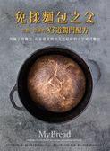 (二手書)免揉麵包之父吉姆.拉赫的83道獨門配方:用鍋子做麵包,在家就能烤出天然..