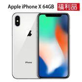 《福利品》Apple iPhone X 5.8吋 64GB-銀[24期0利率]