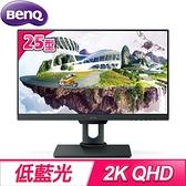 【南紡購物中心】BenQ 明基 PD2500Q 25型 不閃屏+低藍光 專業設計螢幕