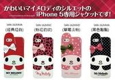 日本 GD IPhone SE Melody 保護殼 保護套 背蓋 立體 兔耳 美樂蒂 【采昇通訊】