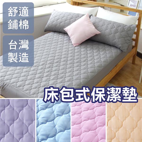 床包式保潔墊 /雙人加大(單品不含枕套) 五色多選 [可機洗] 3層抗污 柔軟鋪棉 MIT台灣製
