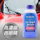 Bluecol藍雀 Concentrate Screenwash高濃縮雨刷精【BLS500】