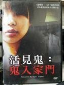 影音專賣店-Y59-082-正版DVD-日片【活見鬼:鬼入家門】-白石朋也 吉岡美穗