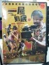 挖寶二手片-0B01-324-正版DVD-日片【一屍到底】-顛覆影史的超狂活屍電影(直購價)